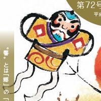東京福祉会 会員向け冊子「響」