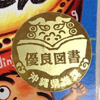沖縄県優良図書
