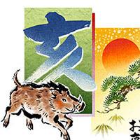 年賀状プリント決定版 2019